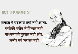 20 best chanakya niti in Hindi with Images, सर्वश्रेष्ट चाणक्य नीति