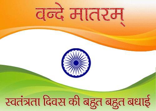 independence day and raksha bandhan images