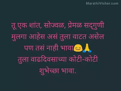 birthday wishes marathi funny