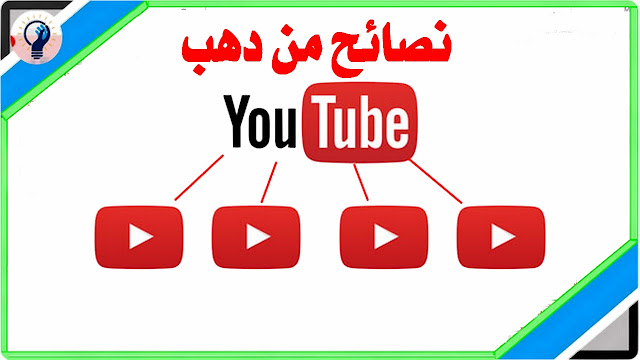 5 نصائح من دهب إضافية لتنمية قناتك على Youtube