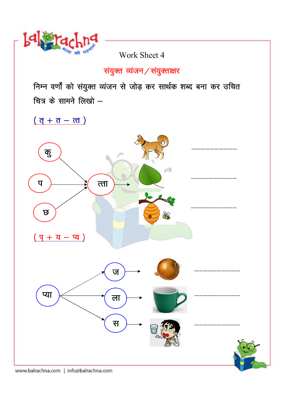 Balrachna Pictorial Worksheets