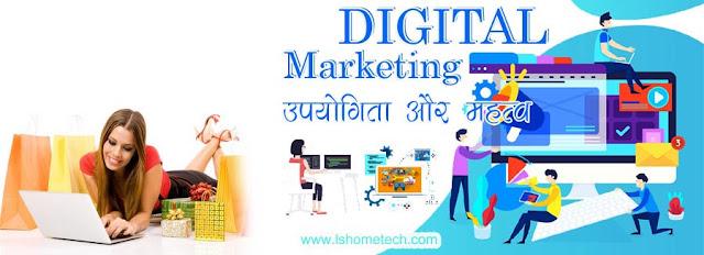 डिजिटल मार्केटिंग क्या है, इसके प्रकार और महत्व क्या है? What is digital marketing, what is its type and importance?