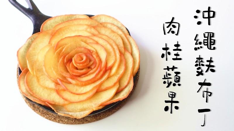 Cinnamon Apple Okinawa Fuu Pudding 肉桂蘋果沖繩麩布丁