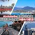 AirAsiaGo四月好康大放送,免费机位就是你的了!