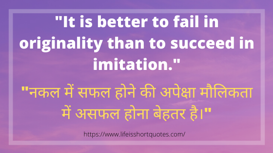 Motivational quotes in hindi | Success Quotes in hindi | Success Quotes in Urdu | Success Quotes