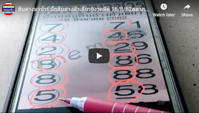 Thai lottery VIP sure free tips ok open number 16 August 2019