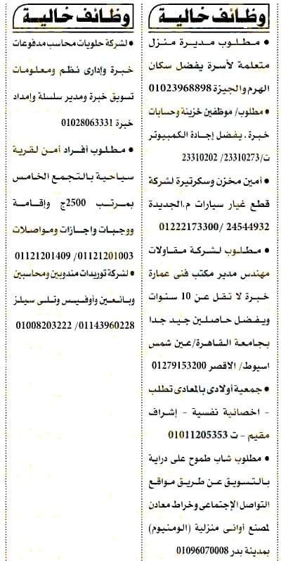 وظائف الاهرام الجمعة اليوم 15-1-2021