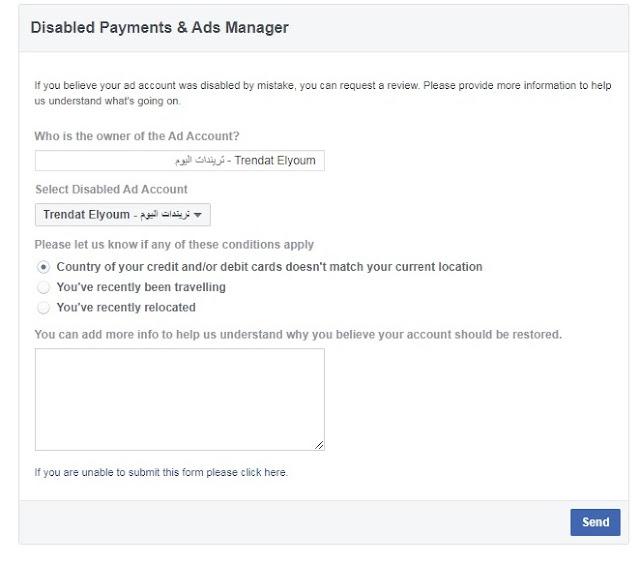 نموذج تعطيل الحساب الإعلاني فيس بوك