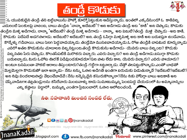 Latest Famous Moral Stories in Telugu For School Children, Telugu Neethi Kathalu, Moral Stories about Father and Son in Telugu, Patience Value Moral Tales Stories in Telugu, Telugu Story Books in Pef for Children free download, Telugu Moral Stories in pdf