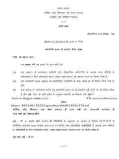 7thcpc-overtime-allowance-hindi