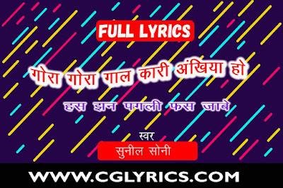 gora gora gaal kaari ankhiya ho Lyrics - has jhan pagli fas jabe