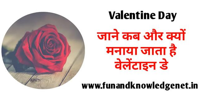 वैलेंटाइन डे कब मनाया जाता है - Valentine Day Kab Manaya Jata Hai 2021