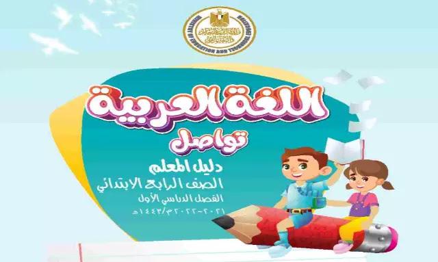 دليل معلم اللغة العربية منهج الصف الرابع الابتدائي ترم اول 2022