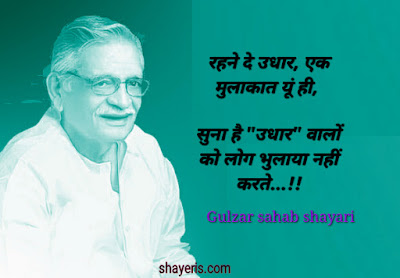 Gulzar shayari Collection