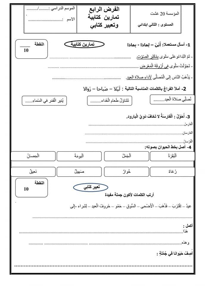 نموذج آخر لفروض المستوى الثاني في مادة اللغة العربية المرحلة الرابعة