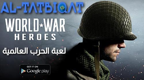 تحميل لعبة للحرب العالمية World War Heroes