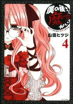 Boku no Ushiro ni Majo ga Iru Manga
