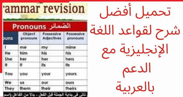 تحميل أفضل شرح لقواعد اللغة الإنجليزية PDF