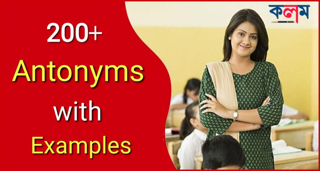 Antonyms : 220 Important Antonyms with Examples PDF for All Competitive Exam