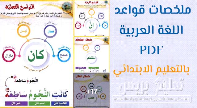 ملخصات قواعد اللغة العربية pdf بالتعليم الابتدائي
