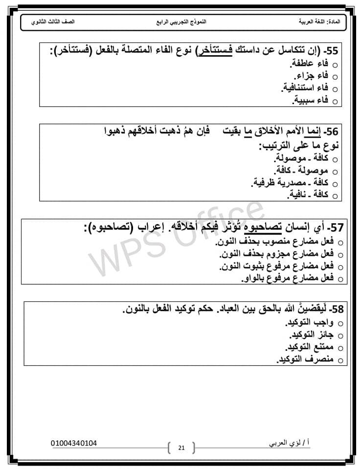 نماذج امتحان لغة عربية الثانوية العامة 2021 21