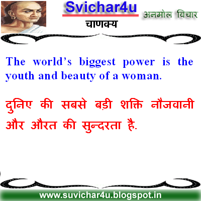 The world's biggest power is the youth and beauty of a woman.