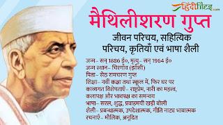 maithilisharan gupt ka jivan parichay