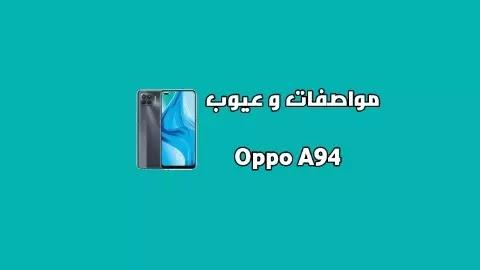 سعر و مواصفات Oppo A94 - مميزات و عيوب هاتف اوبو اي 94