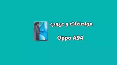 مميزات Oppo A94