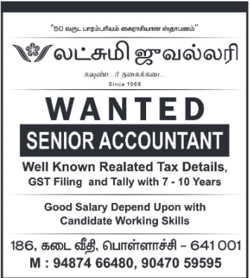 ALL WANTED LIST OUT DINAMALAR NEWSPAPER POLLACHI JOBS (SUNDAY