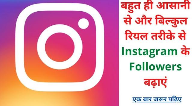 instagram par real followers aur like badhane ka sabse asan tarika kya hai