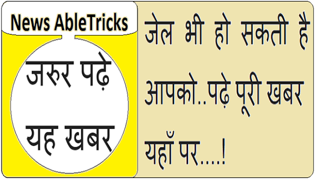 You may be in jail.. Read this news in Hindi
