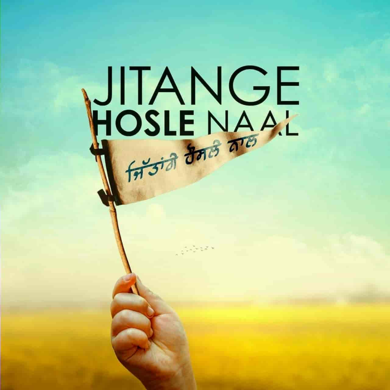 Jitange Hosle Naal Lyrics :- Punjabi actress Neeru Bajwa entertainment presented a punjabi track 'Jitange Hosle Naal' which is full of positivity during this global pandemic situation sung in the voices of Afsana Khan and Rza Heer. Music of this song has given by Mp Athwal while this positive song Jitange Hosle Naal lyrics has penned by Veet Baljit. Some of famous punjabi actress are featuring in this song like Neeru Bajwa, Sargun Mehta and so on. This song is presented by Speed Records label.