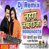 Jaan Mare Lahanga Lakhnauwa (DJ Ranjay Remix) Mp3 Download