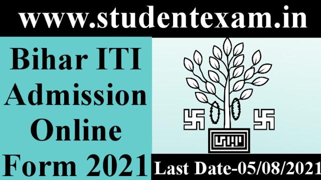 Bihar ITI CAT Admission Online Form 2021 | Apply Online Form