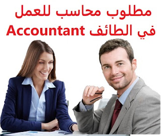 An accountant is required to work in Taif To work for a company in Taif Time type: Full-time Qualification : BA Experience : At least three to five years of work in the field Fluent in both Arabic and English in writing and speaking Salary : 2500 riyals