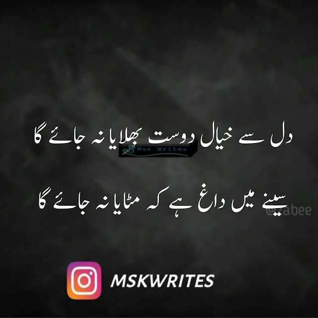 Shayari Dosti Ki Yaad