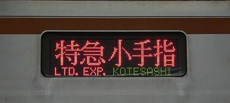 東急東横線 副都心線・西武池袋線直通 特急 小手指行き4 東京メトロ7000系(2016.3消滅)