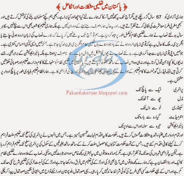 Education System of Sindh, Pakistan