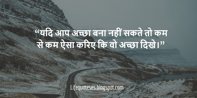 new Motivational Quotes In Hindi for whatsapp