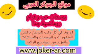 بوستات حب وغرام رومانسية جدا 2019 بوستات حب ورومانسيه جديده - الجوكر العربي