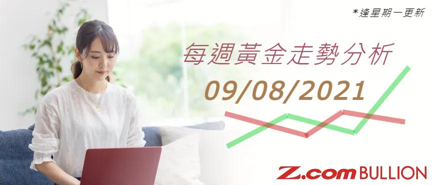 每週黃金走勢分析 (09/08/2021)
