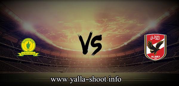 نتيجة مباراة الاهلي وصن داونز اليوم السبت 15-5-2021 يلا شوت الجديد في دوري ابطال أفريقيا