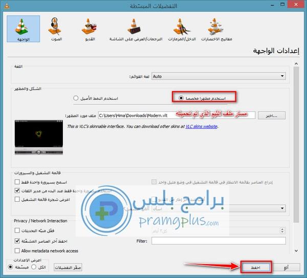 ثيم برنامج VLC Media Player