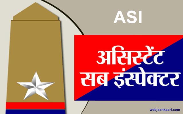 ASI- India State Police Baij Dekhkr Rank Ki Pahechan Kaise Kare