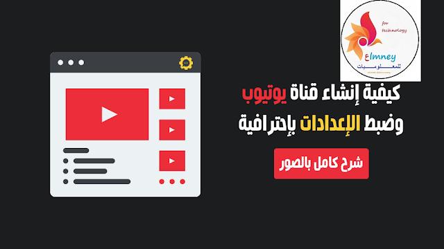 كيفيه إنشاء قناه على يوتيوب| تعرف على الطريقه الصحيحه لإنشاء قناة يوتيوب