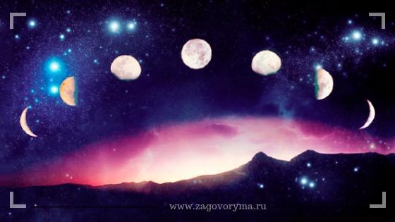 Как фазы Луны влияют на энергетику человека