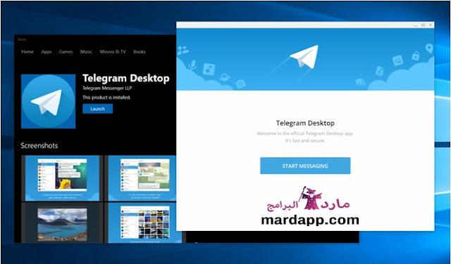 تحميل برنامج تليجرام telegram desktop للكمبيوتر والاندرويد برابط مباشر