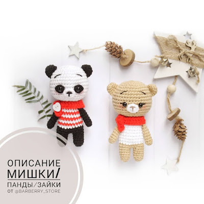 Мишка и панда амигуруми