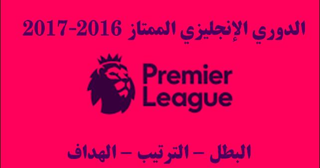 الدوري الإنجليزي الممتاز 2016 2017